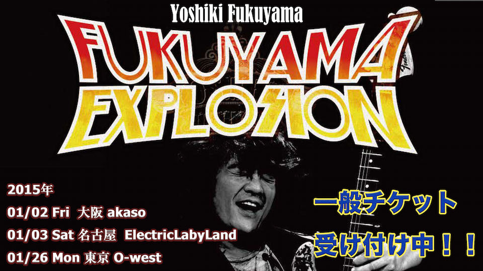 Yoshiki_Fukuyama_Flyer+b+